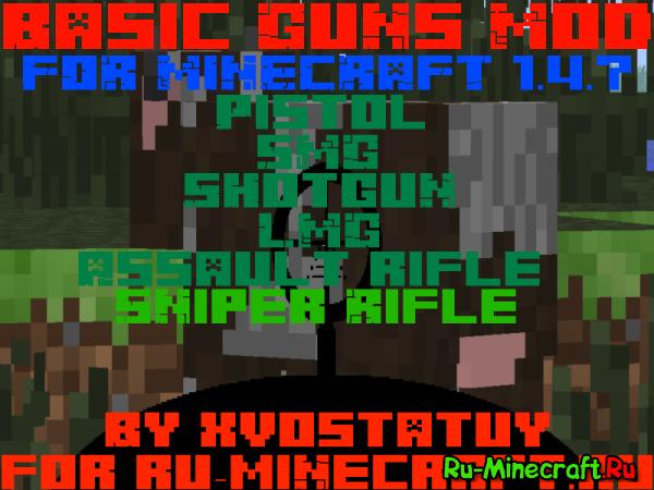 [1.4.7]Basic Guns Mod - Пистолеты, автоматы, пулеметы!