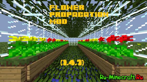 [1.4.7] Flower Propagation - цветочная ферма!