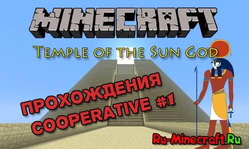 [CO-OP]Прохождение карты Minecraft - [CO-OP] Прохождение карт Minecraft - Temple of the Sun God [#1]