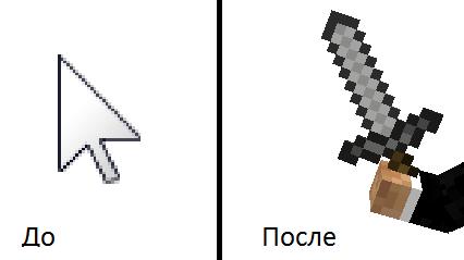 [Курсоры для мышки] Мышка-меч