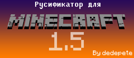[1.5 Pre - 1.5.2][Русификатор] Русификатор для Minecraft 1.5