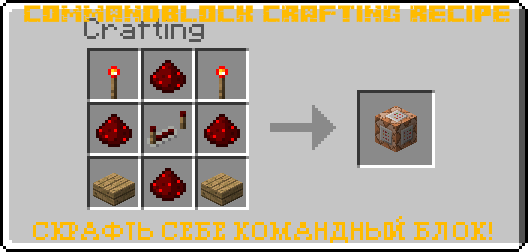 [1.5][MOD]CommandBlock CraftingRecipe - Скрафть командный блок!