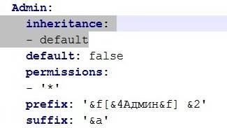 [Plugin] PermissionsEx v1.23.4 - даем права на сервере