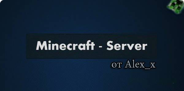 [1.5 / 1.5.1] Готовый сервер от Alex_x