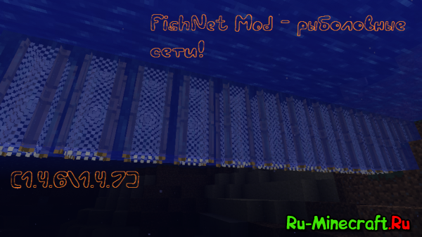[1.4.7] Fishnet Mod - ловим рыбку без удочки!