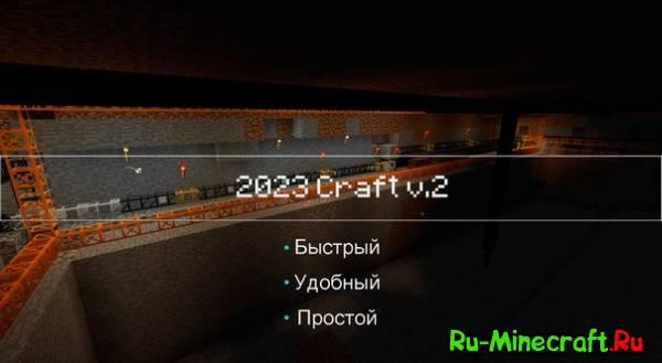 [1.4.7][Client] 2033 Craft v.2 - Minecraft клиент с большими модами