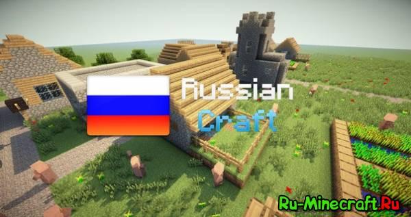 [1.4.7] Russian Craft v.1.3 - клиент с модами от русских разработчиков