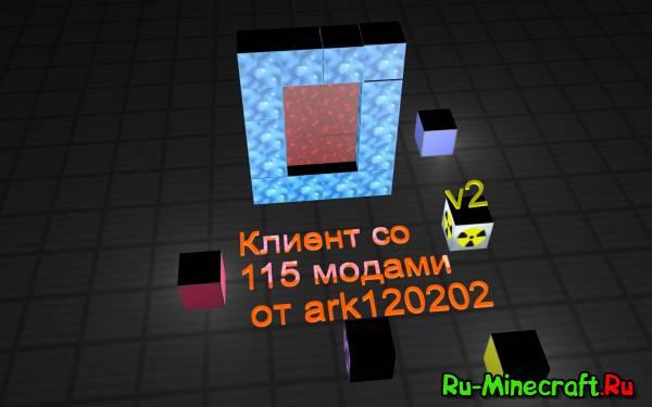 [1.4.7] Клиент с 115 модами от ark120202 v.2