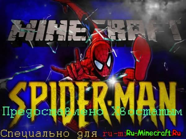 [1.4.7][MOD]Spider Man Mod - Стань Человеком-Пауком!