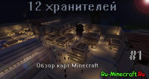 Обзор карт Minecraft - Выпуск #1 [12 хранителей]