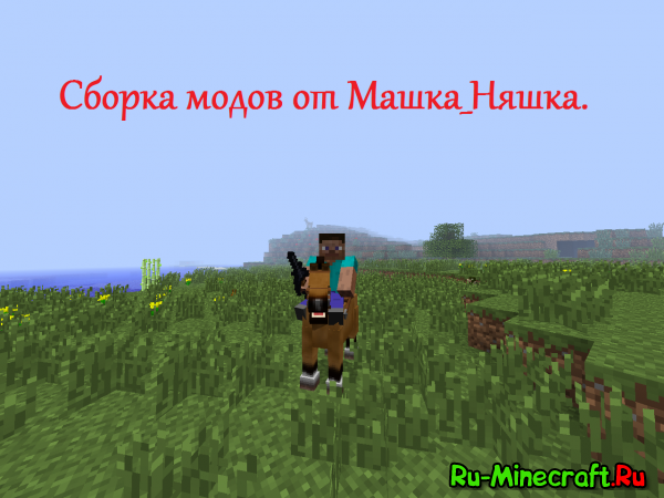 [1.4.7] Клиент Minecraft от Машки_Няшки