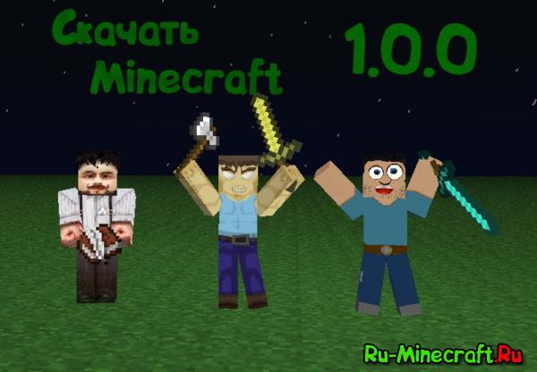 Скачать Minecraft 1.0.0 - чистый клиент майнкрафт