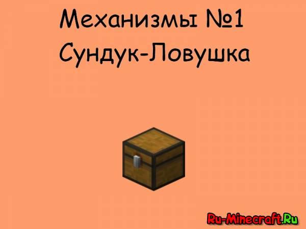 [1.5] Механизмы №1 - Сундук-Ловушка