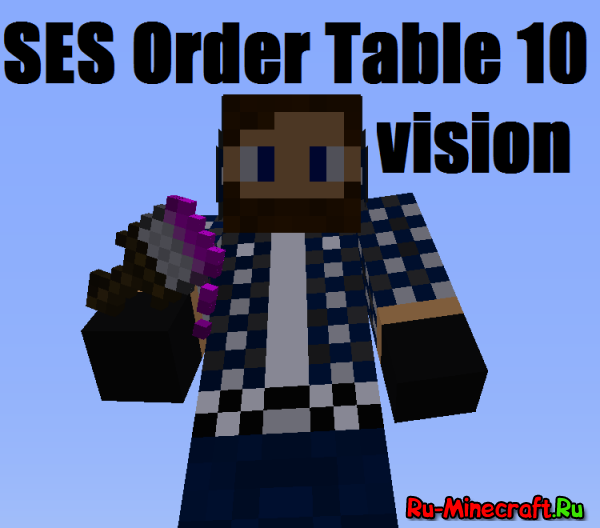 [1.4.7]SES Order Table[10]-vision(юбилейный=3)