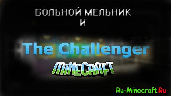 The Challenger - Больной Мельник и Minecraft
