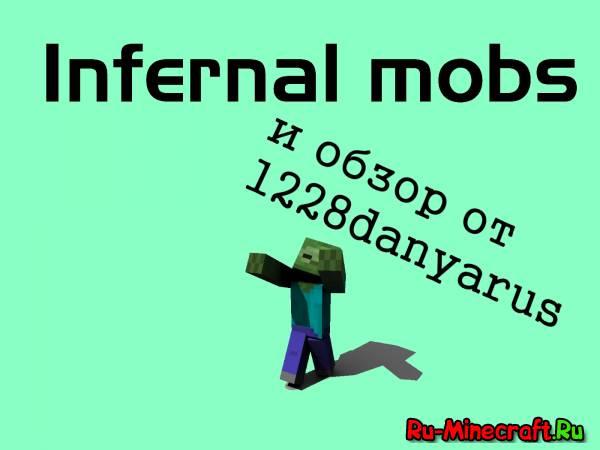 [1.5.1] Infernal Mobs - убей Зомби-Алхимика и получи слепоту в подарок!