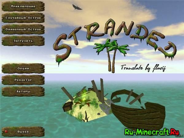 [Game] Stranded 2 - игра, отдаленно напомниающая Minecraft