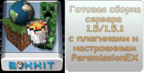 [Сервер] Готовый сервер Minecraft 1.5.1 с плагинами