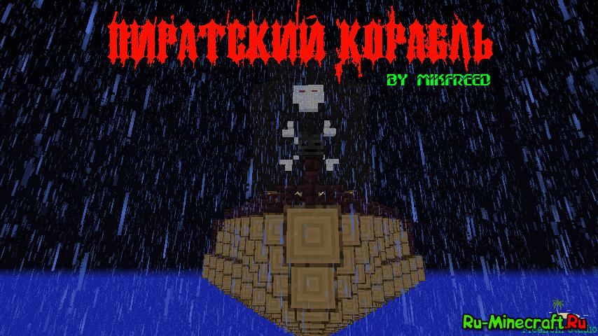 Карты пиратов для майнкрафт 1.7.10