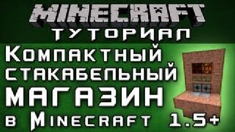 [Уроки по Minecraft]Компактный стакабельный магазин в 1.5+ - Отличный механизм от GKrond'а!