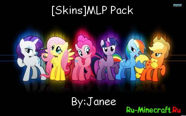 [Skins] MLP Pack - необычная сборка скинов