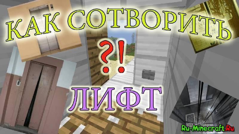 Как сделать в minecraft лифт из табличек в