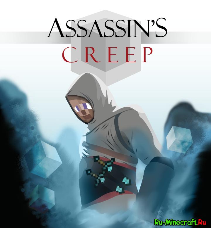 [Map] Assassin's Creep - Паркур карта для майнкрафт