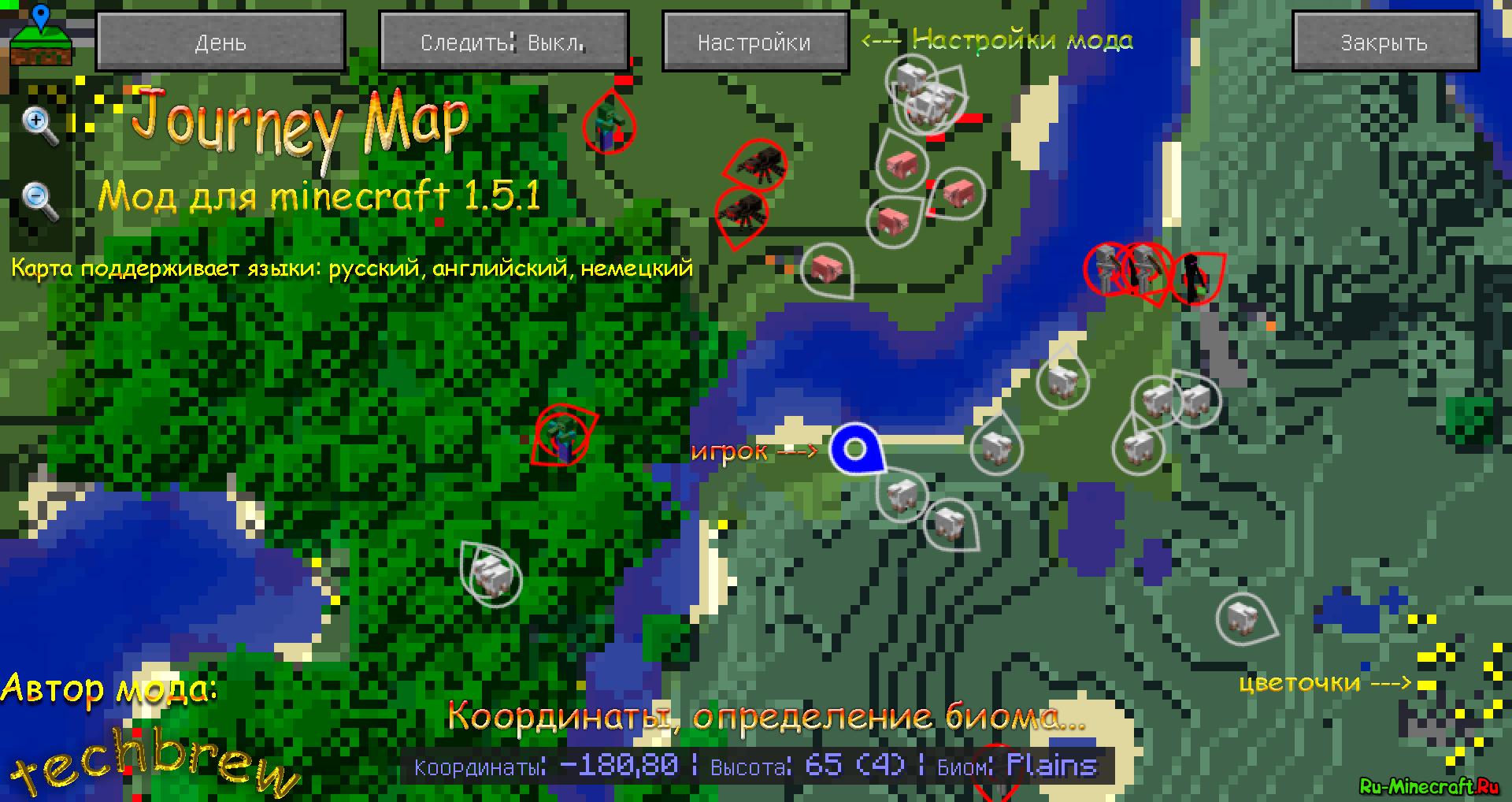 journeymap  Просмотри карту мира » Моды для майнкрафт  -  journeymap  Просмотри карту мира