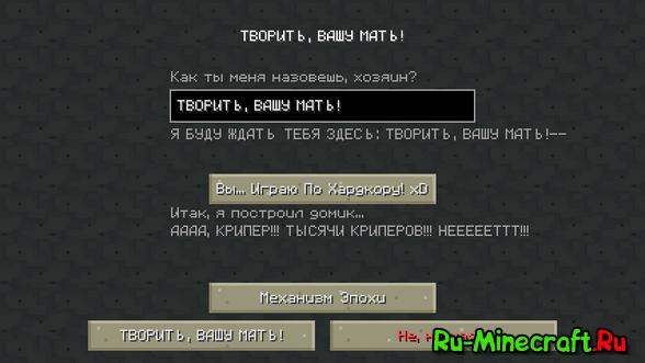 [1.5.1] Amazing Nyan RUS - Очень Необычный Русификатор :3