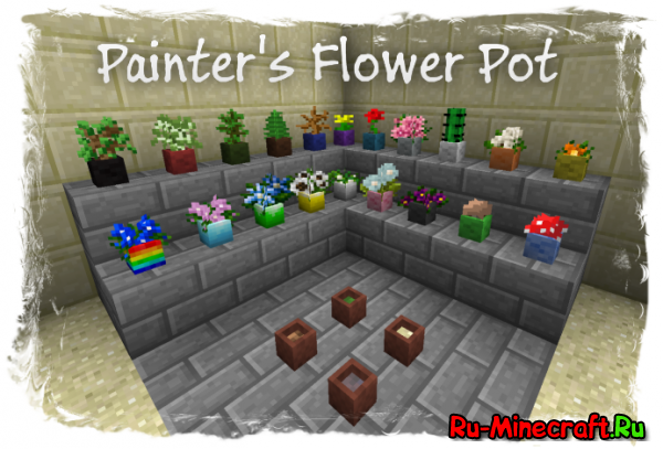 [1.4.7-1.6.2] Painter's Flower Pot - добавляем чуток декора в майнкрафт