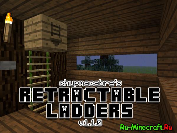 [1.5.1] RETRACTABLE LADDERS V1.1 - выдвижные лестницы