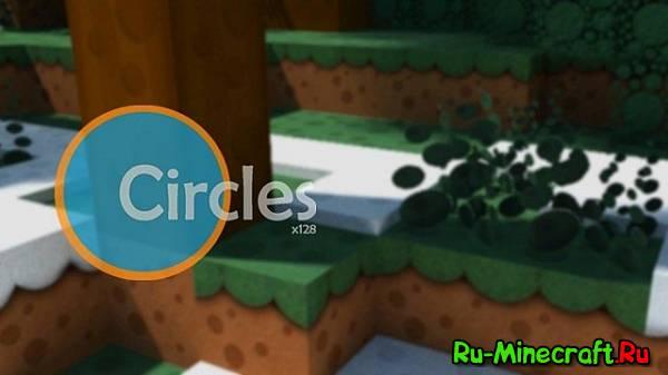 [1.5.1][64x] Circles - Круги в майнкрафте!
