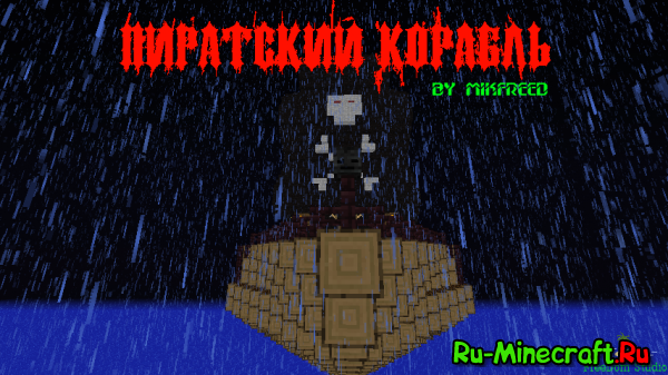 [Map] Pirate Ship - Пиратский корабль от MikFreeD (FreeDom Studo)