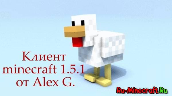 Прикольный клиент Minecraft 1.5.1 от Alex G.