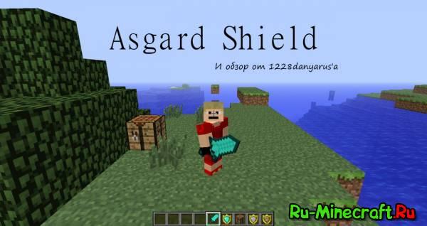 [1.5] Asgard Shield - щит спасёт мир!