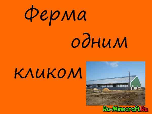 [1.5.1] Instant Greenhouse mod - Ферма одним кликом