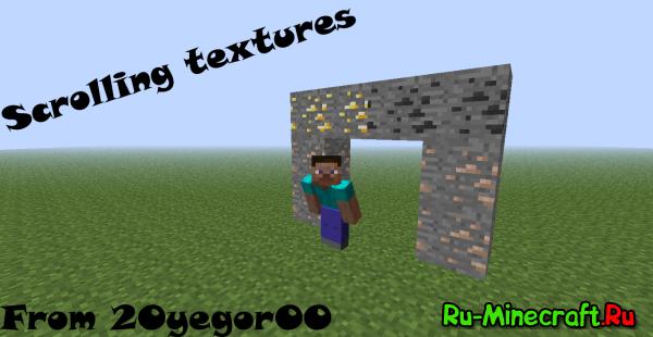 [1.5/1.5.1] Scrolling Textures - Анимированные текстуры Minecraft