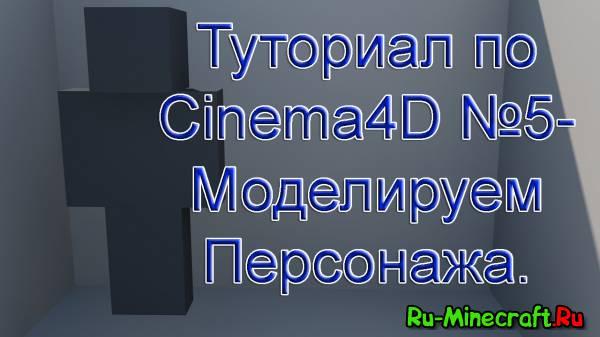 [Туториал] Туториал по Cinema4D №5 - Моделирование Персонажа
