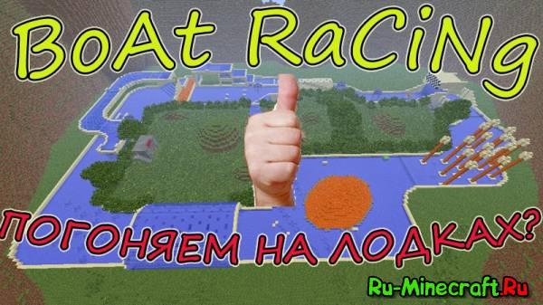 Boat racing + арена свинок!!!