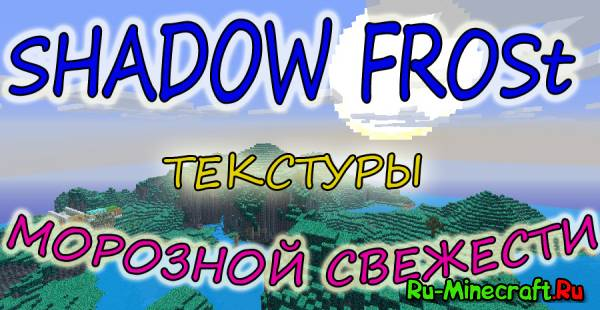 Shadow frost[32x32] - ледяные текстуры!!