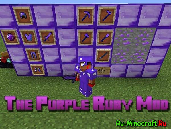 [1.5.1] The Purple Ruby - фиолетовый рубин