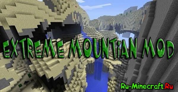 [1.5.1] Extreme Mountian Mod - Новая генерация гор!