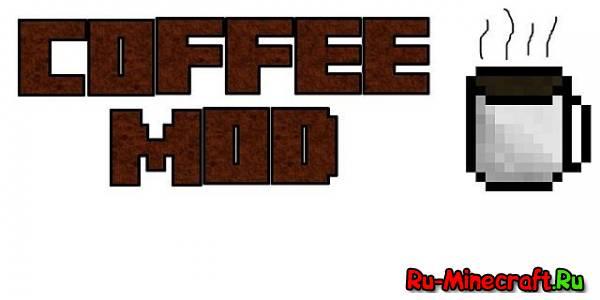 [1.5.1] Coffee Mod - Ты же любишь кофе?
