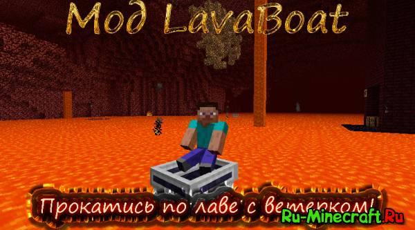 [1.5.1] LavaBoat - Прокатись по лаве с ветерком!