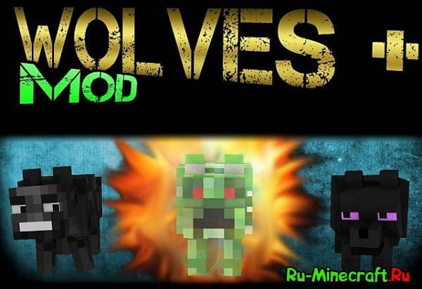 [1.5.2] Wolves+ Mod - волки!