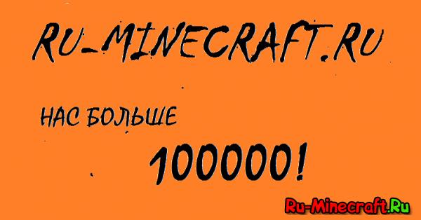 Нас больше 100000!