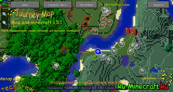 [1.5.2] JourneyMap - Просмотри карту мира!