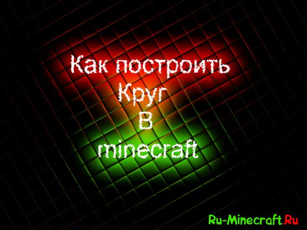 [Guide] Как построить круг в minecraft
