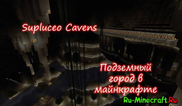 [Map]-Supliceo Cavens-Большой подземный город