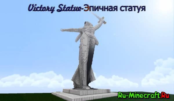 [Map] Victory Statue - эпичная статуя